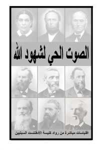 arabic_living_voice