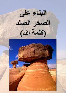 arabic_solid_rock_