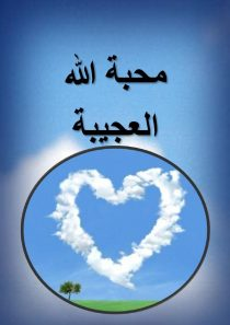 arabic_wondrous_love