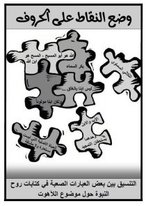 arabic_pieces_together
