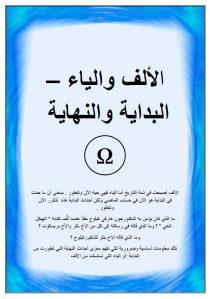 arabic_alpha_omega