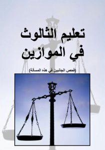 arabic_balances