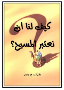 arabic_consider_christ